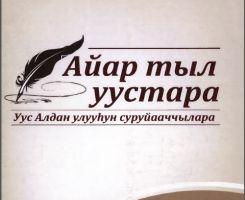 Айар тыл Уустара